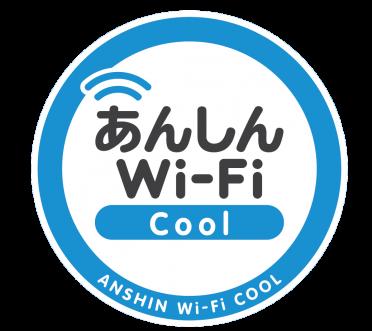あんしんWi-FiCool